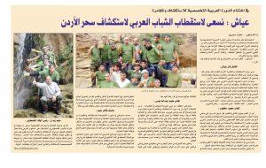 Newspaper Adventure Exploration Training Course 3 page 0001