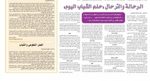 Newspaper Alra7alh o al trehaal Thair page 0003
