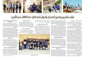 Newspaper Discover the magic of Jordan 2 page 0002