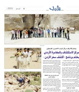 Newspaper Discover the magic of Jordan page 0001
