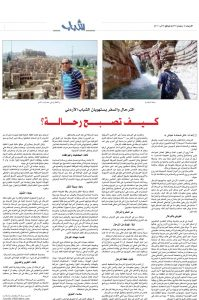 Newspaper How to become Rahaal page 0001 1