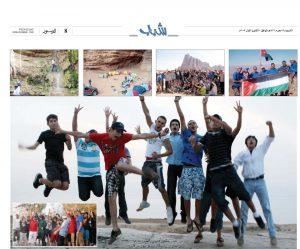 Newspaper Ranger Activities 2009 page 0001