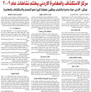 Newspaper Ranger Activities 2009 page 0002
