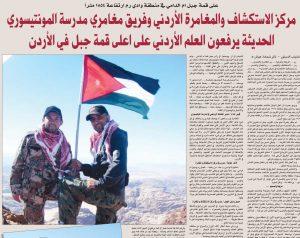 Newspaper Ranger Al Montessori School highest mountain in Jordan page 0001