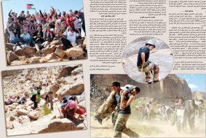 Newspaper Ranger Al Montessori School highest mountain in Jordan page 0002