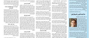 Newspaper Ranger CMS school Wadi Alhsa adventure page 0002