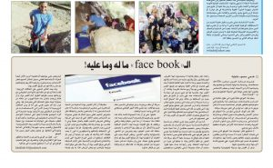 Newspaper Ranger CMS school Wadi Alhsa adventure page 0003