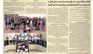 Newspaper Ranger Cambridge school Wadi RUM Adventure page 0002