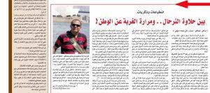 Newspaper Thair Trehaal page 0002