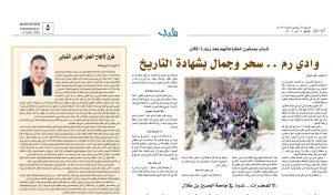 Newspaper Wadi RUM page 0001 1