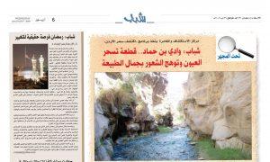 Newspaper exploring Wadi Bin Hammad page 0001