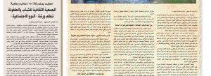 Newspaper exploring Wadi Bin Hammad page 0002