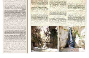 Newspaper exploring Wadi Bin Hammad page 0003