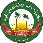 و مدارس و روضة المعارف الدولية 1